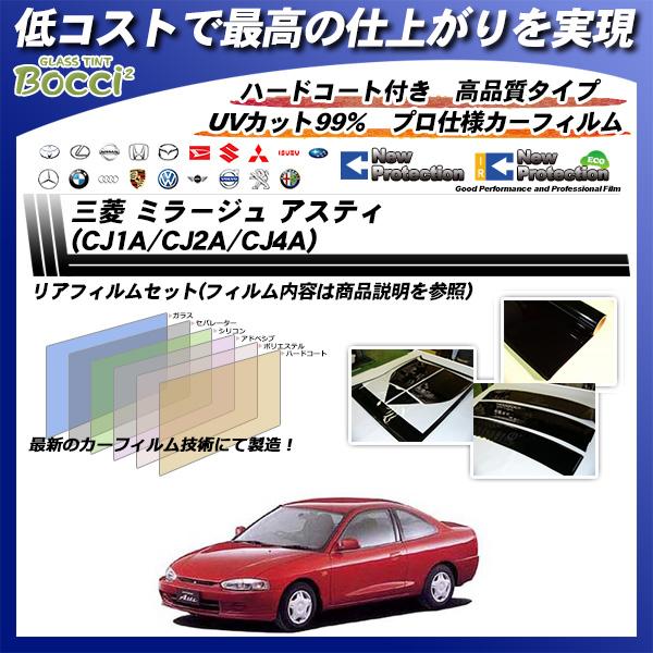 三菱 ミラージュ アスティ (CJ1A/CJ2A/CJ4A) ニュープロテクション カット済みカーフィルム リアセットの詳細を見る