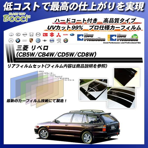 三菱 リベロ (CB5W/CB4W/CD5W/CD8W) ニュープロテクション カット済みカーフィルム リアセットの詳細を見る
