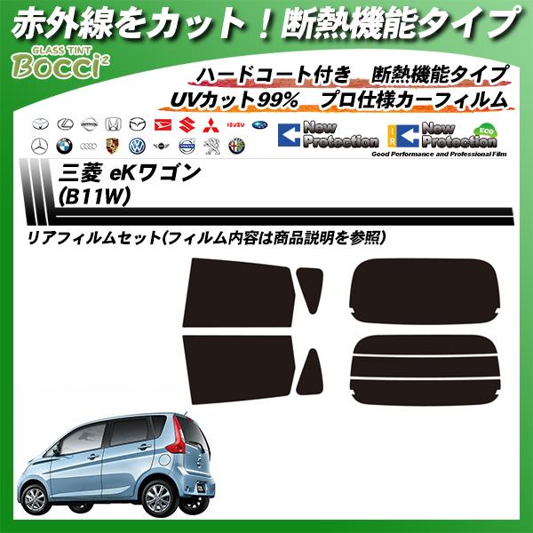 三菱 eKワゴン (B11W) IRニュープロテクション カーフィルム カット済み UVカット リアセット スモークの詳細を見る
