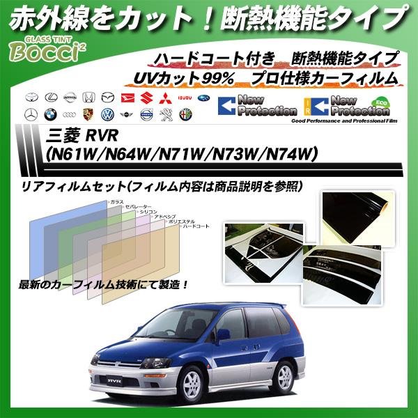 三菱 RVR (N61W/N64W/N71W/N73W/N74W) IRニュープロテクション カーフィルム カット済み UVカット リアセット スモーク