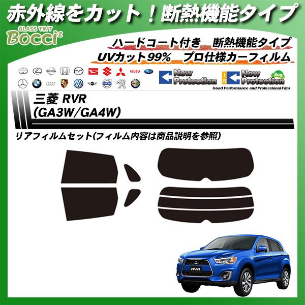 三菱 RVR (GA3W/GA4W) IRニュープロテクション カット済みカーフィルム リアセットの詳細を見る
