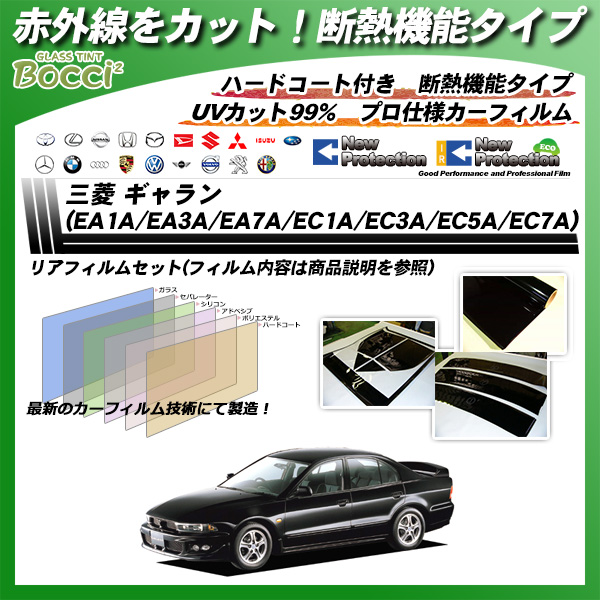 三菱 ギャラン (EA1A/EA3A/EA7A/EC1A/EC3A/EC5A/EC7A) IRニュープロテクション カット済みカーフィルム リアセットの詳細を見る