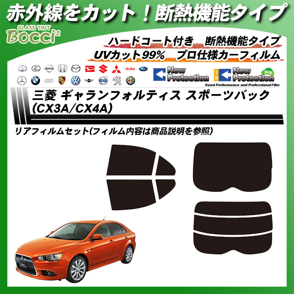 三菱 ギャランフォルティス スポーツバック (CX3A/CX4A) IRニュープロテクション カット済みカーフィルム リアセットの詳細を見る