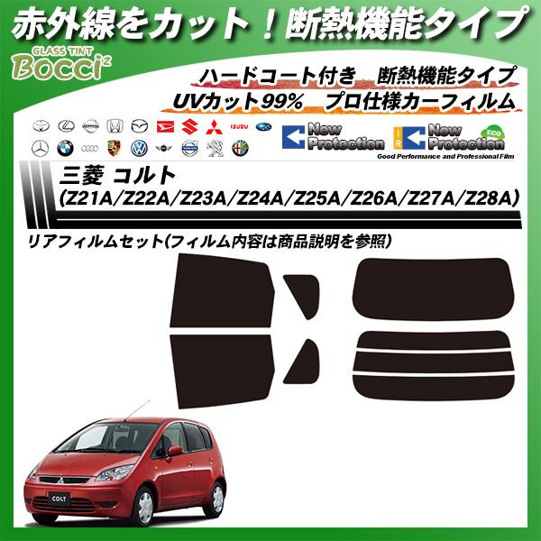 三菱 コルト (Z21A/Z22A/Z23A/Z24A/Z25A/Z26A/Z27A/Z28A) IRニュープロテクション カット済みカーフィルム リアセットの詳細を見る