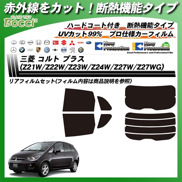三菱 コルト プラス (Z21W/Z22W/Z23W/Z24W/Z27W/Z27WG) IRニュープロテクション カット済みカーフィルム リアセットの詳細を見る