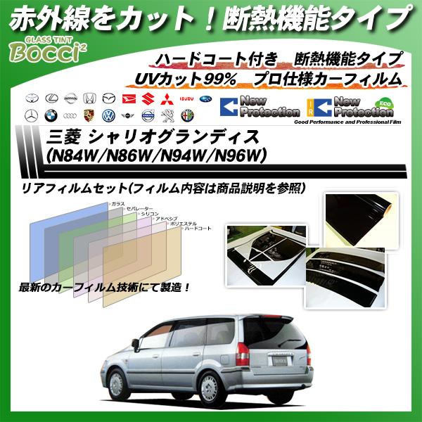 三菱 シャリオグランディス (N84W/N86W/N94W/N96W) IRニュープロテクション カット済みカーフィルム リアセットの詳細を見る
