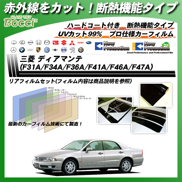 三菱 ディアマンテ (F31A/F34A/F36A/F41A/F46A/F47A) IRニュープロテクション カット済みカーフィルム リアセットの詳細を見る