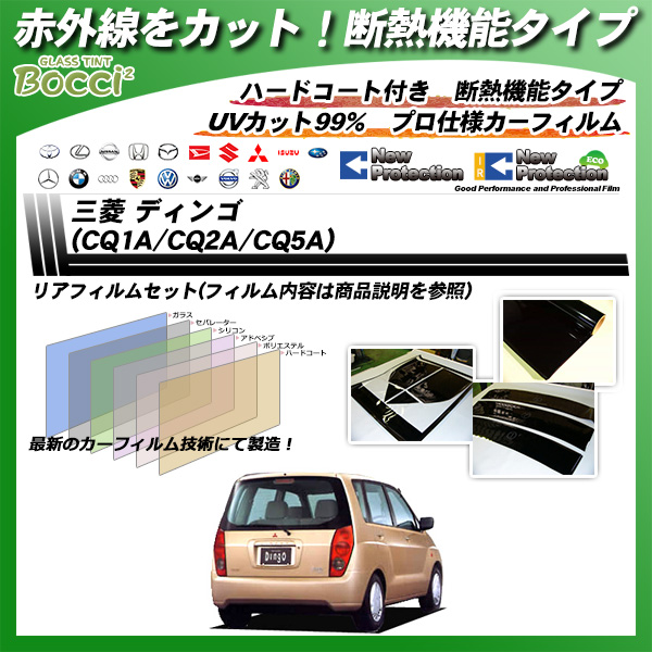 三菱 ディンゴ (CQ1A/CQ2A/CQ5A) IRニュープロテクション カット済みカーフィルム リアセット