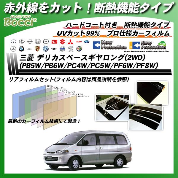 三菱 デリカスペースギヤロング(2WD) (PB5W/PB6W/PC4W/PC5W/PF6W/PF8W) IRニュープロテクション カット済みカーフィルム リアセット