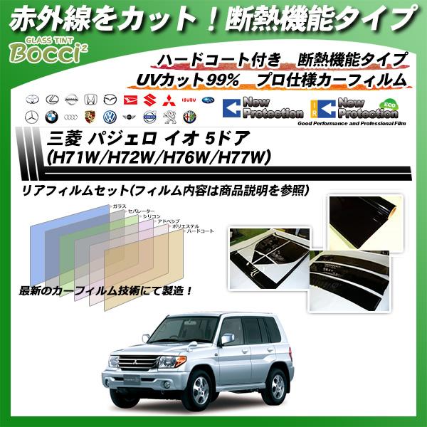 三菱 パジェロ イオ5ドア (H71W/H72W/H76W/H77W) IRニュープロテクション カット済みカーフィルム リアセット