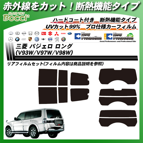 三菱 パジェロ ロング (V93W/V97W/V98W) IRニュープロテクション カット済みカーフィルム リアセット
