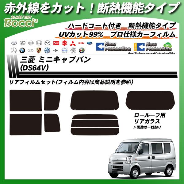 三菱 ミニキャブバン (DS64V) IRニュープロテクション カット済みカーフィルム リアセットの詳細を見る