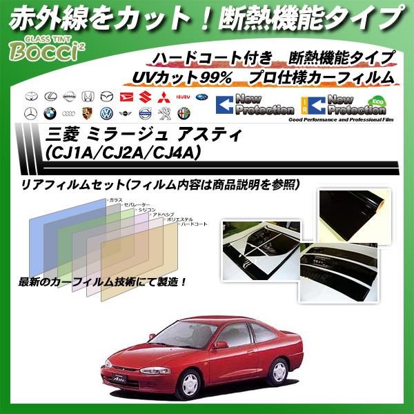 三菱 ミラージュ アスティ (CJ1A/CJ2A/CJ4A) IRニュープロテクション カット済みカーフィルム リアセットの詳細を見る
