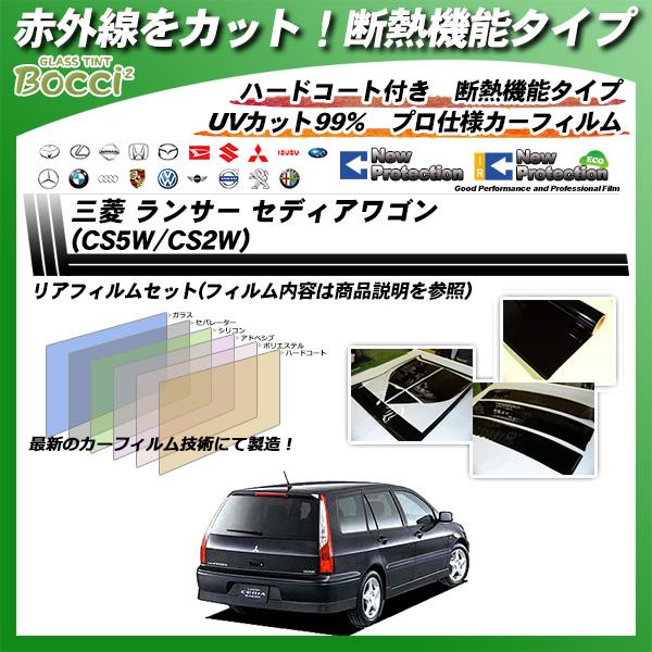 三菱 ランサー セディアワゴン (CS5W/CS2W) IRニュープロテクション カット済みカーフィルム リアセット
