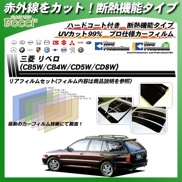 三菱 リベロ (CB5W/CB4W/CD5W/CD8W) IRニュープロテクション カット済みカーフィルム リアセットの詳細を見る