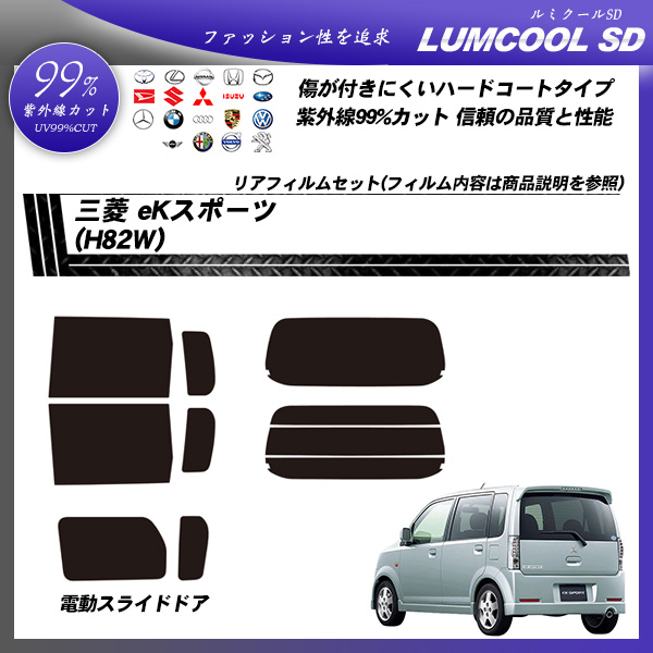 三菱 ekスポーツ (H82W) ルミクールSD カット済みカーフィルム リアセットの詳細を見る