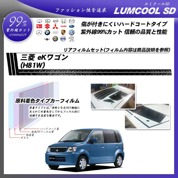 三菱 ekワゴン (H81W) ルミクールSD カット済みカーフィルム リアセットの詳細を見る