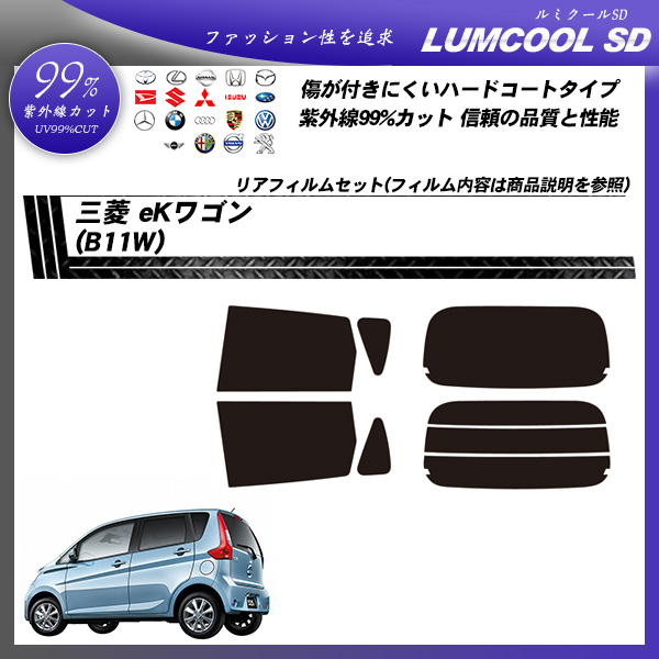 三菱 ekワゴン (B11W) ルミクールSD カット済みカーフィルム リアセットの詳細を見る