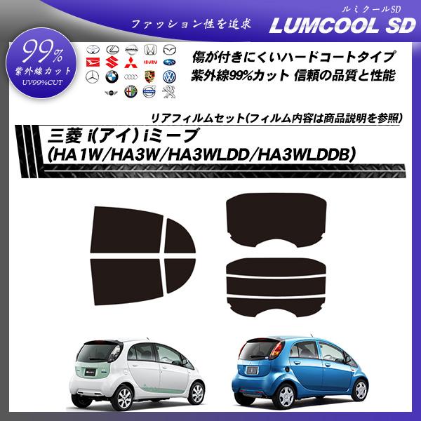 三菱 i(アイ) iミーブ (HA1W/HA3W/HA3WLDD/HA3WLDDB) ルミクールSD カット済みカーフィルム リアセットの詳細を見る