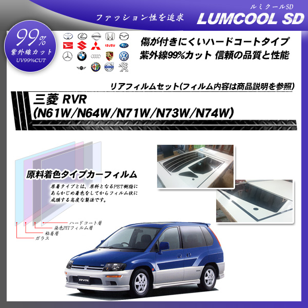 三菱 RVR (N61W/N64W/N71W/N73W/N74W) ルミクールSD カット済みカーフィルム リアセットの詳細を見る