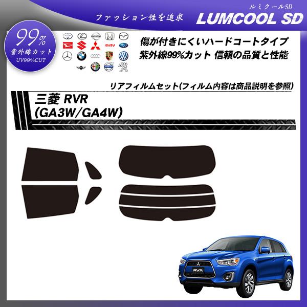 三菱 RVR (GA3W/GA4W) ルミクールSD カット済みカーフィルム リアセットの詳細を見る