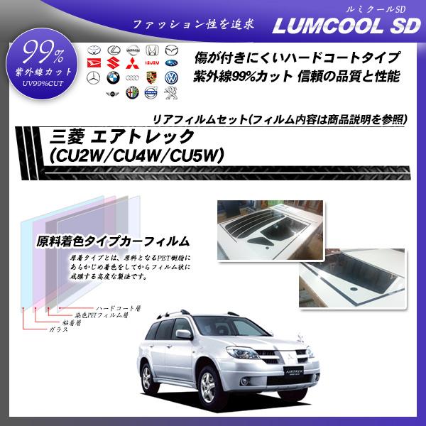 三菱 エアトレック (CU2W/CU4W/CU5W) ルミクールSD カット済みカーフィルム リアセットの詳細を見る