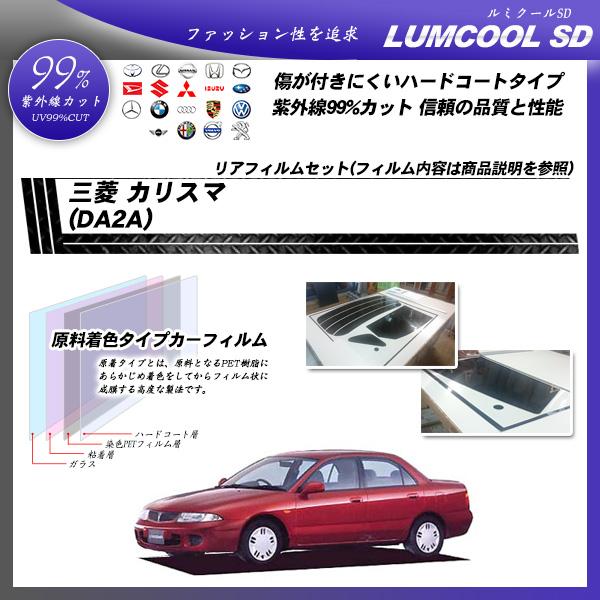 三菱 カリスマ (DA2A) ルミクールSD カット済みカーフィルム リアセットの詳細を見る