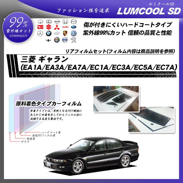 三菱 ギャラン 5ドア (EA1A/EA3A/EA7A/EC1A/EC3A/EC5A/EC7A) ルミクールSD カーフィルム カット済み UVカット リアセット スモーク