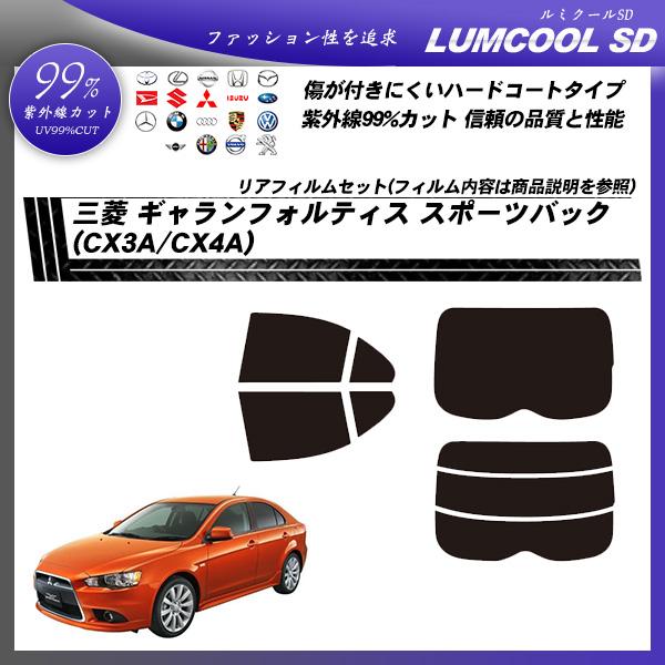三菱 ギャランフォルティス スポーツバック (CX3A/CX4A) ルミクールSD カット済みカーフィルム リアセットの詳細を見る
