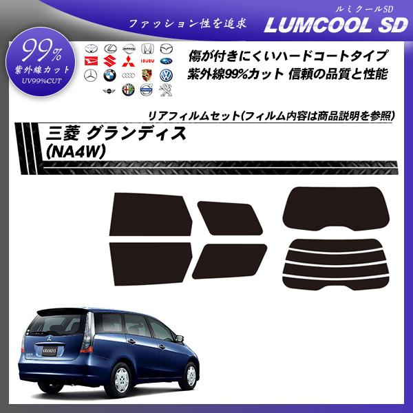 三菱 グランディス (NA4W) ルミクールSD カット済みカーフィルム リアセットの詳細を見る