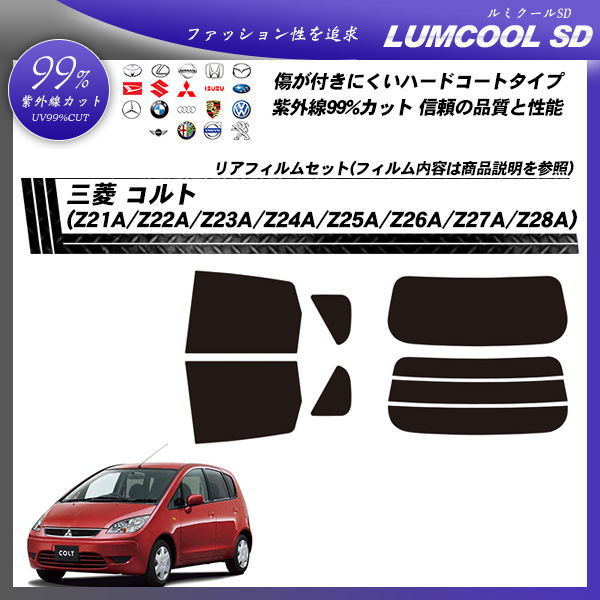 三菱 コルト (Z21A/Z22A/Z23A/Z24A/Z25A/Z26A/Z27A/Z28A) ルミクールSD カット済みカーフィルム リアセット