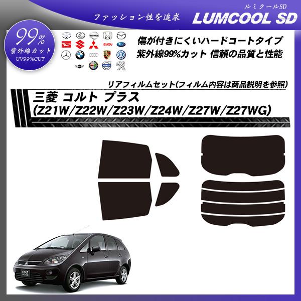 三菱 コルト プラス (Z21W/Z22W/Z23W/Z24W/Z27W/Z27WG) ルミクールSD カット済みカーフィルム リアセットの詳細を見る