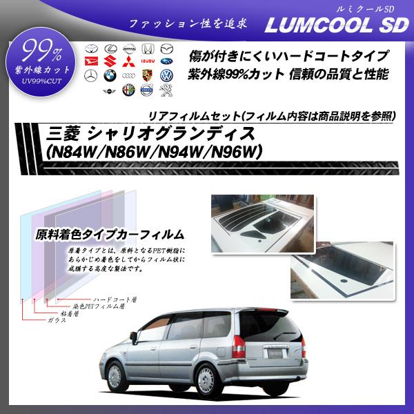 三菱 シャリオグランディス (N84W/N86W/N94W/N96W) ルミクールSD カット済みカーフィルム リアセットの詳細を見る
