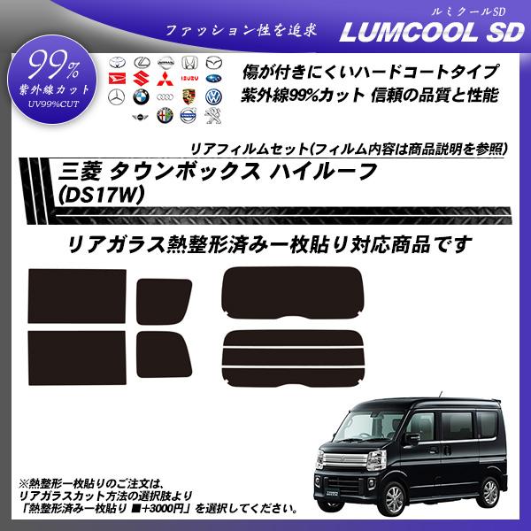 三菱 タウンボックス ハイルーフ (DS17W) ルミクールSD 熱整形済み一枚貼りあり カーフィルム カット済み UVカット リアセット スモークの詳細を見る