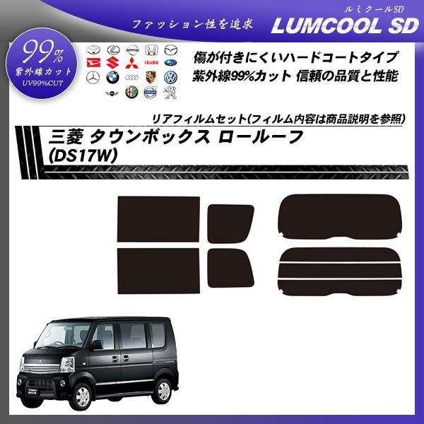 三菱 タウンボックス ロールーフ (DS17W) ルミクールSD カット済みカーフィルム リアセットの詳細を見る