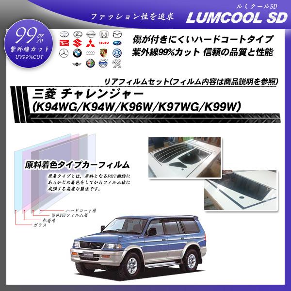 三菱 チャレンジャー (K94WG/K94W/K96W/K97WG/K99W) ルミクールSD カット済みカーフィルム リアセットの詳細を見る