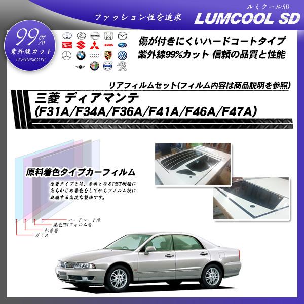 三菱 ディアマンテ (F31A/F34A/F36A/F41A/F46A/F47A) ルミクールSD カット済みカーフィルム リアセットの詳細を見る
