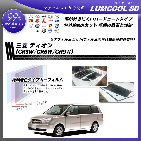 三菱 ディオン (CR5W/CR6W/CR9W) ルミクールSD カット済みカーフィルム リアセットの詳細を見る