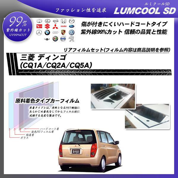 三菱 ディンゴ (CQ1A/CQ2A/CQ5A) ルミクールSD カット済みカーフィルム リアセットの詳細を見る