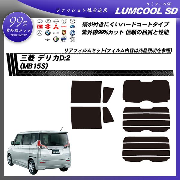 三菱 デリカ D:2 (MB15S) ルミクールSD カット済みカーフィルム リアセットの詳細を見る