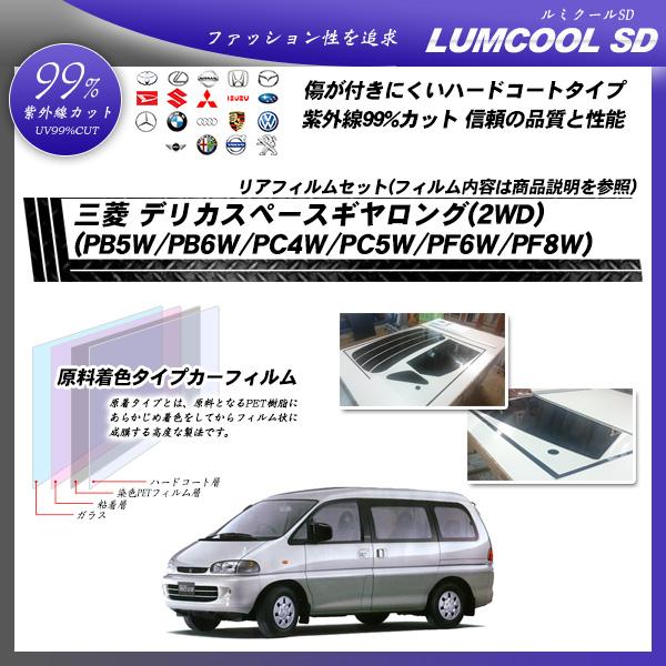 三菱 デリカスペースギヤロング(2WD) (PB5W/PB6W/PC4W/PC5W/PF6W/PF8W) ルミクールSD カット済みカーフィルム リアセット