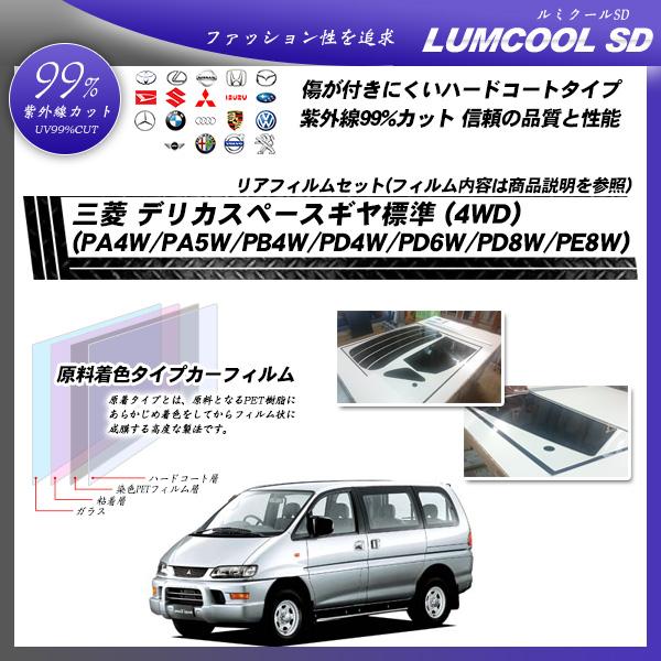 三菱 デリカスペースギヤ標準 (4WD) (PA4W/PA5W/PB4W/PD4W/PD6W/PD8W/PE8W) ルミクールSD カーフィルム カット済み UVカット リアセット スモークの詳細を見る