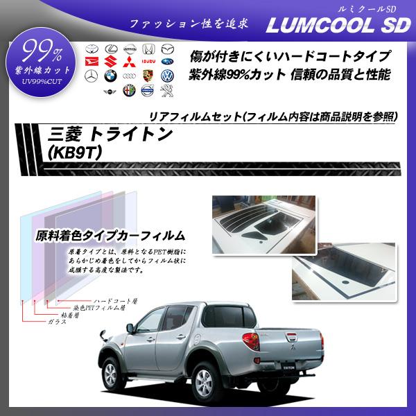 三菱 トライトン (KB9T) ルミクールSD カット済みカーフィルム リアセット