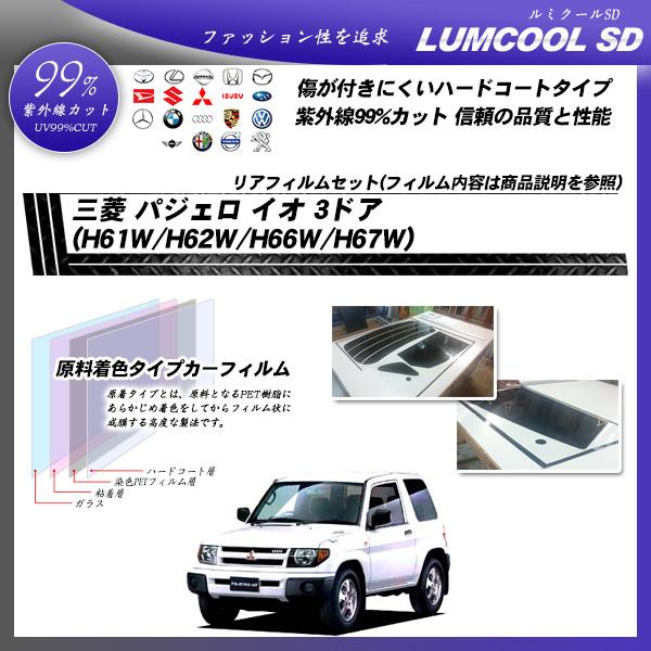 三菱 パジェロ イオ3ドア (H61W/H62W/H66W/H67W) ルミクールSD カーフィルム カット済み UVカット リアセット スモークの詳細を見る