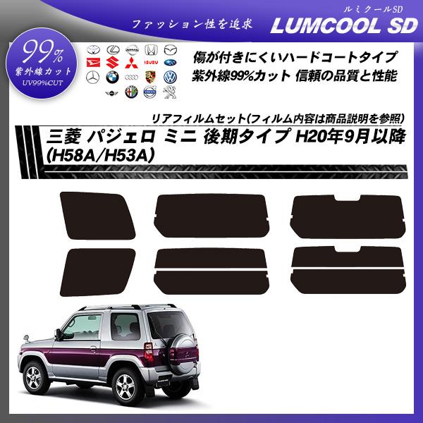三菱 パジェロ ミニ 後期タイプ (H20/9月以降) (H58A/H53A) ルミクールSD カーフィルム カット済み UVカット リアセット スモーク