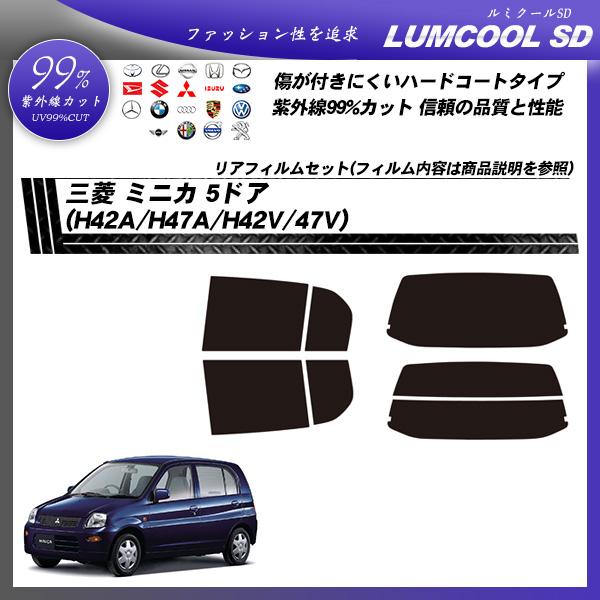 三菱 ミニカ 5ドア (H42A/H47A/H42V/47V) ルミクールSD カット済みカーフィルム リアセットの詳細を見る