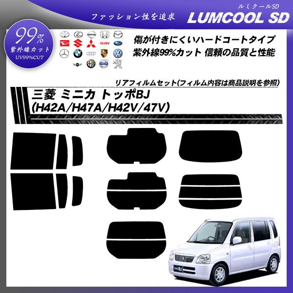 三菱 ミニカ トッポBJ (H42A/H47A/H42V/47V) ルミクールSD カット済みカーフィルム リアセットの詳細を見る