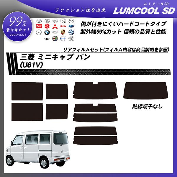 三菱 ミニキャブ バン (U61V) ルミクールSD カット済みカーフィルム リアセットの詳細を見る