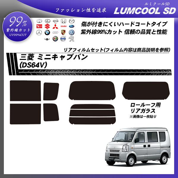 三菱 ミニキャブバン (DS64V) ルミクールSD カーフィルム カット済み UVカット リアセット スモークの詳細を見る