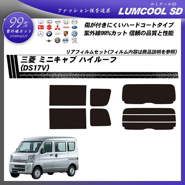 三菱 ミニキャブ ハイルーフ (DS17V) ルミクールSD カット済みカーフィルム リアセットの詳細を見る